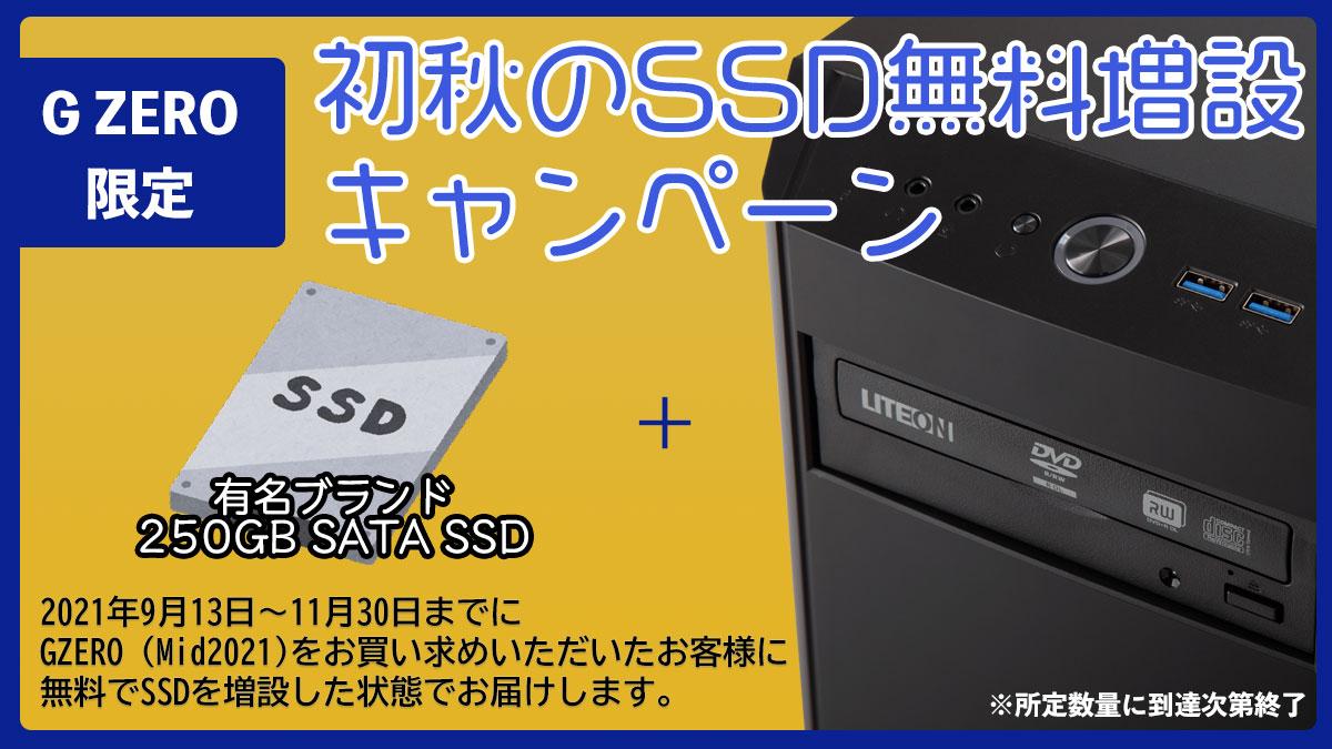 【G ZERO限定】初秋のSSD無料増設 キャンペーン